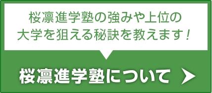 桜凛進学塾とは?