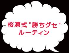 """桜凛式""""勝ちグセ""""ルーティン"""