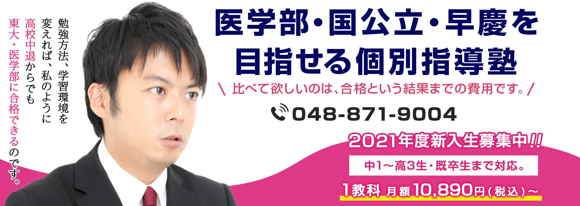 桜凛進学塾の超効率勉強法