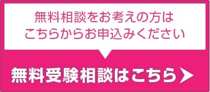 桜凛進学塾の無料受験相談はこちら