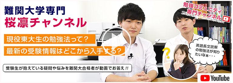 桜凛チャンネル