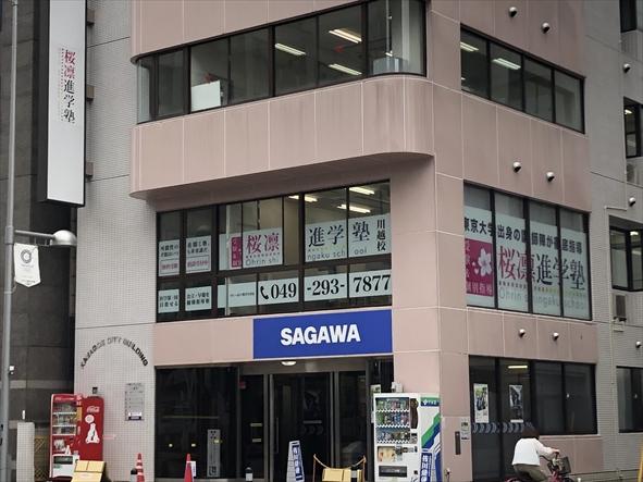 桜凛進学塾 川越校 校舎画像1