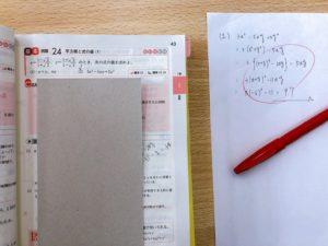 数学 チャート 勉強法