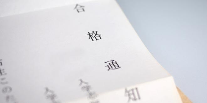 河合塾大宮校の合格実績