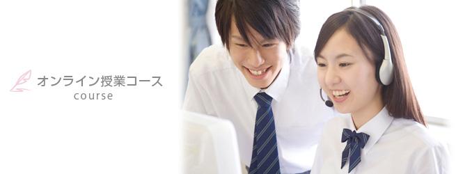 オンライン授業コース