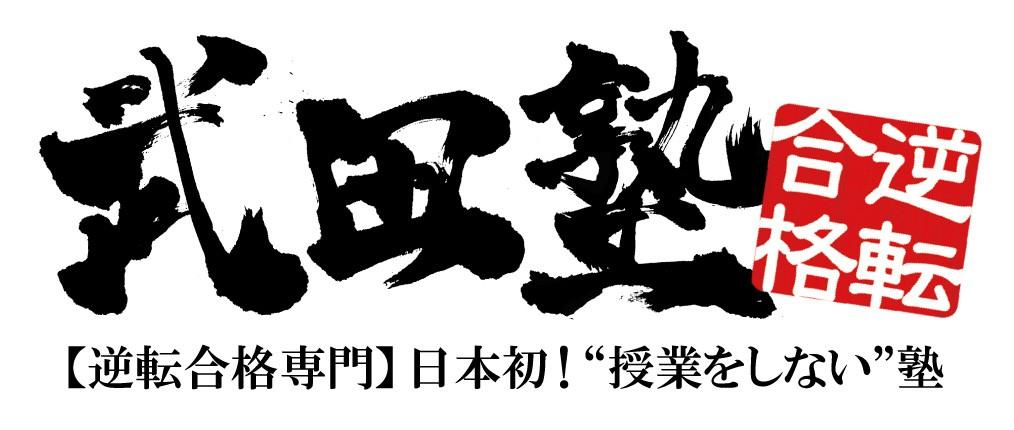 武田塾川越校