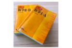 【最新版】黄色チャートの使い方と勉強法